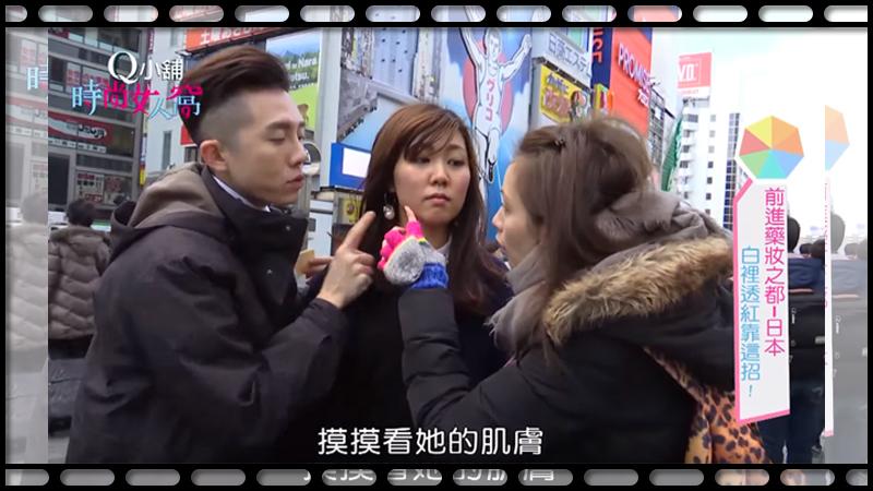 EP.63【特別企劃】旅日必敗藥妝店 vs 街訪日本妹素顏下的秘密!!!