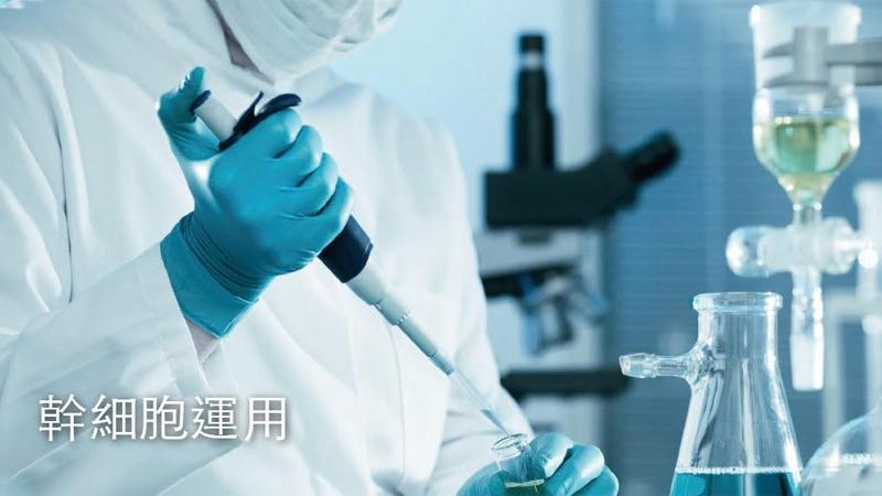 [廣編特輯]抗老科技新突破! 幹細胞分泌因子正當紅!