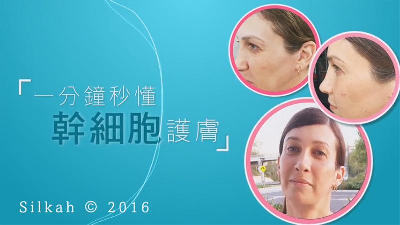 [廣編特輯]肌膚老化與「幹細胞」之間的關係,妳不可不知!