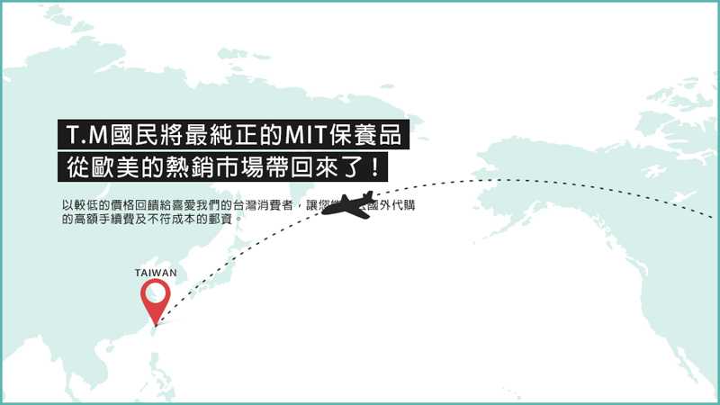 [ T.M國民 ]歐美瘋狂熱銷的MIT輕平價保養品牌