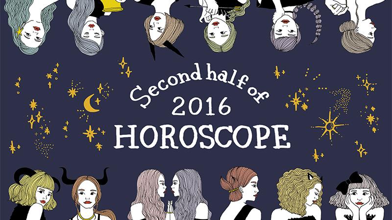 怎麼覺得有點衰衰的!2016下半年星座占卜,女孩我們下半年的愛情和工作運到底如何呢