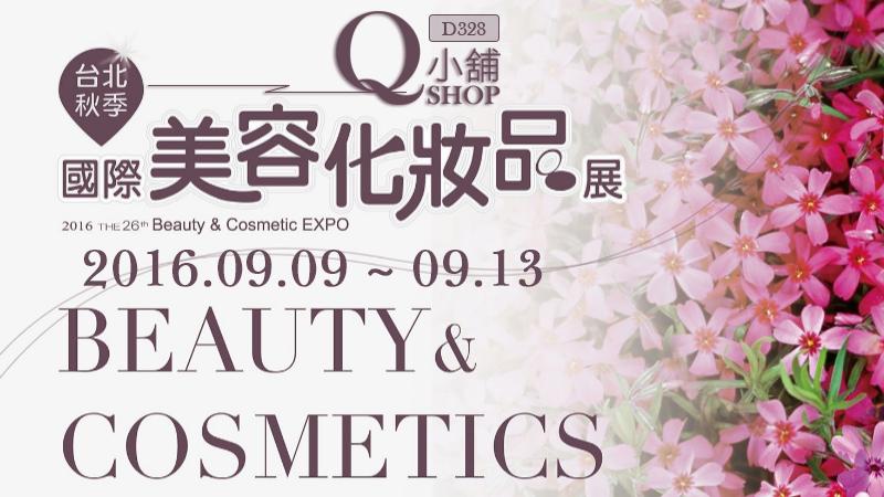第26屆國際台北美容化妝品展  盛大展出