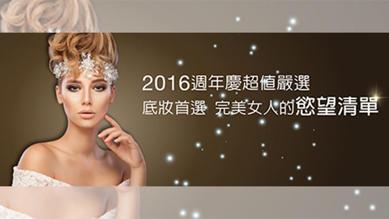 [廣編特輯]KRYOLAN歌劇魅影 2016周年慶超值嚴選