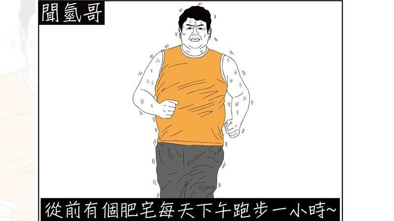 肥宅慢跑一個月會變什麼,請聽聞氫哥專業分析!