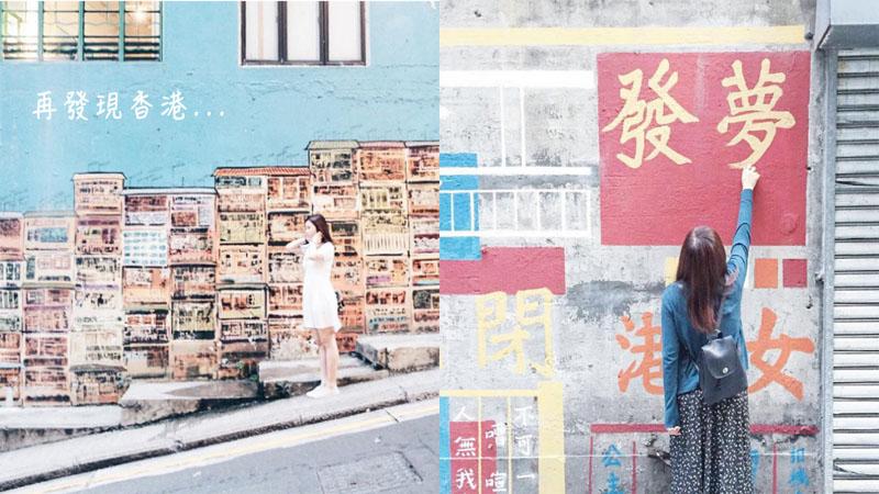 不一樣的香港!讓香港女生用鏡頭,帶你遊走繁華以外的寧靜一面