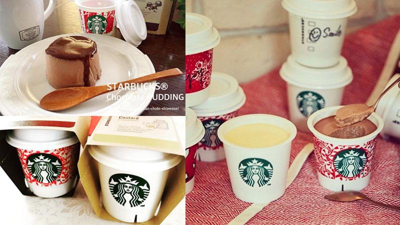 日本Starbucks布丁!香濃醇厚的朱古力和吉士,還有數量限定的聖誕包裝〜