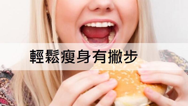 怎樣的飲食才能減肥 飲食減肥法輕鬆瘦身