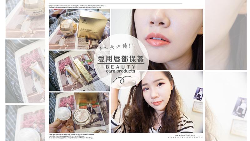[Beauty] 冬天也能水嫩光澤的唇部保養♥ Mdmmd. 嫩唇角質凝膠 / 珍珠萬用唇霜