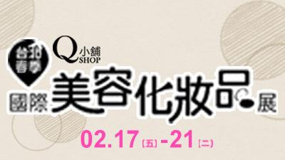 第27屆國際台北美容化妝品展  盛大展出 倒數4天!
