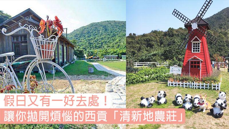 香港都有小農莊?你意想唔到既西貢「清新地農莊」,等你可以拋開煩惱親親大