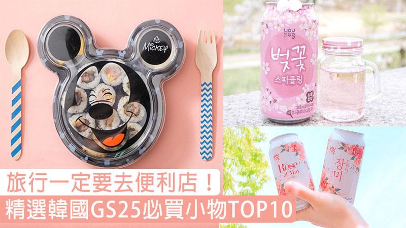 ♪去旅行一定要去便利店!精選韓國GS25必買小物TOP10,窮遊都可以滿足少女心!