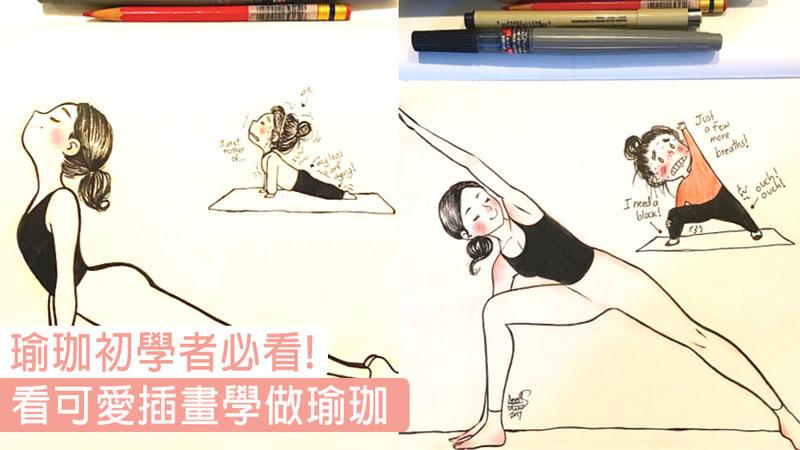 ♪瑜珈新手超有共鳴!跟著可愛插畫學瑜珈~連新手會遇到的狀況也完美表現出來!