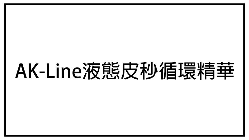 AK-Line液態皮秒循環精華