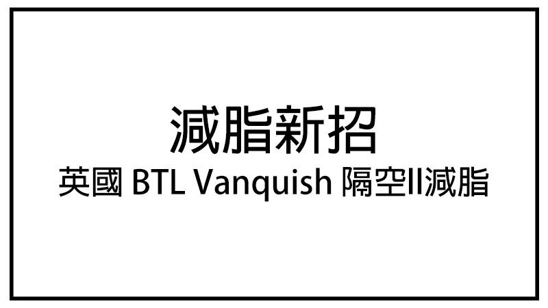 減脂新招(英國 BTL Vanquish 隔空ll減脂)